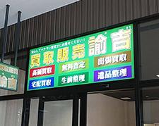 イオンタウン諫早店(販売店)