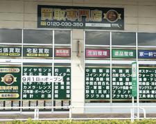 イオンタウン山口防府店(販売店)